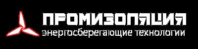 Промизоляция Оренбург